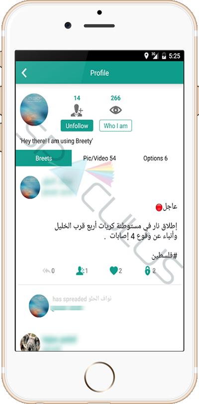 Breety Apps portfolio4